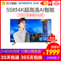 Skyworth Skyworth 55m7s TV 55-inch 4k Ultra HD smart WiFi LCD TV Home H5