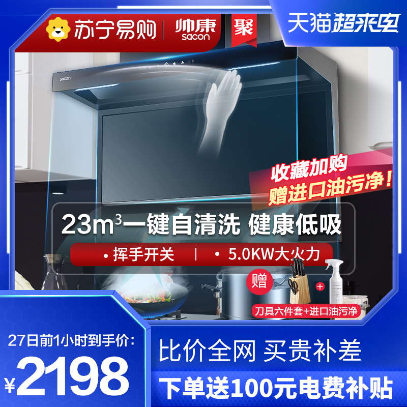 Shuai Kang CS270 range hood gas stove package home kitchen 7-shaped side suction European-style smoking machine combination