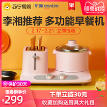 Donlim Dongling DL-3405 toast three-in-one breakfast machine Home function toaster 48 hours delivery