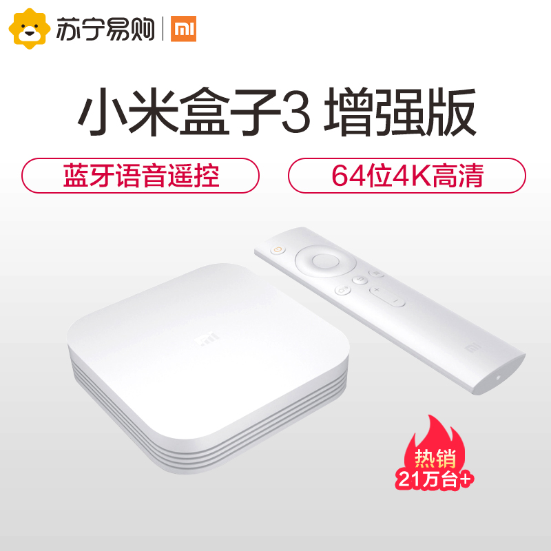 Xiaomi Millet Millet box 3 enhanced smart home wireless wifi network TV set top box