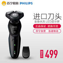 Philips electric shaver S5079 / 04 body wash rechargeable three blade scraper
