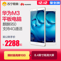 Huawei HUAWEI M3 8.4 inch tablet computer 32G 64G 4G call BTV-DL09