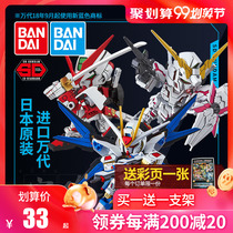 Bandai Q version of SDEX SD EX Gundam model red heresy Destiny 00 flying wing unicorn assault free dare