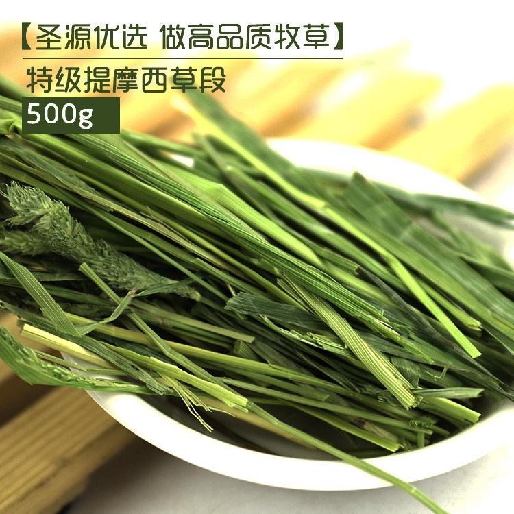 3 фунта выпечки тимоти травы сегмент сена 500g Тимоти трава кролика продовольственный корм сена дракона кошки травы