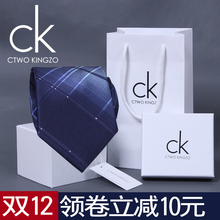CK business dress, tie, man, Korean, leisure, student, career, robe, black bridegroom, silk mulberry silk gift box.
