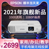 Epson projector CB-E01E Office home wifi wireless HD projector Daytime direct projection Business teaching Business meeting classroom training school Home theater projector
