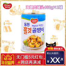 Dongwon Dongwon conch meat canned ready-to-eat nourishing seafood aquatic cooked food under the meal dishes 400g