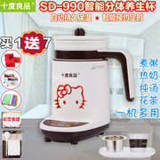 Ten good health cup office electric split ceramic health pot appointment Hot Milk Chinese health 1 volume