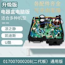 Original Gree frequency conversion board air conditioning external machine motherboard Q Di Liangzhijing Kaidis Fujing Garden electrical box 208 universal