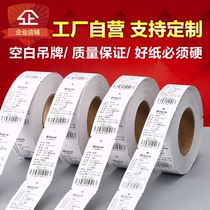 Blank tag 45*100 500 round angle right-angled reel clothing tag paper can be customized