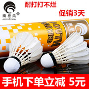 The golden wind No. 8 genuine 12 Pack badminton is not bad resistance to fight king game training ball ball feather
