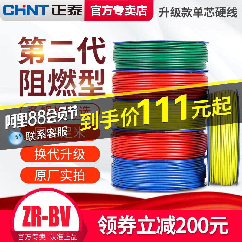 National Standard BV1.52.546 Square Single Core Copper Wire Wire and Core Household