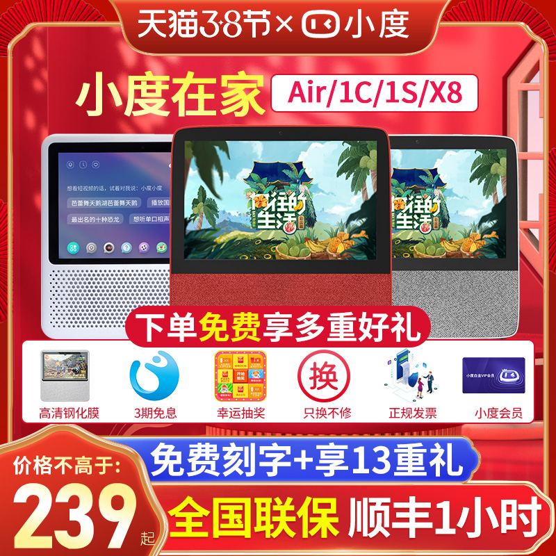 Small 1C small at home 1C smart speaker robot Baidu audio AI voice assistant artificial 4G full screen 1S Xiaodu smart screen X8 tablet learning machine official flagship store