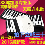 Piano house 88 key professional adult practice thickened folding portable soft electric piano pedal keyboard MIDI