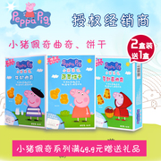 Pig Peggy Cookie 3 Box Peppa Pig Cranberry Cookie Baby Biscuit Детское молочное печенье Закуски