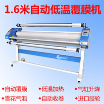 Flying pneumatic low temperature cold mounting machine automatic laminating machine electric film machine low temperature electric laminating machine manufacturers