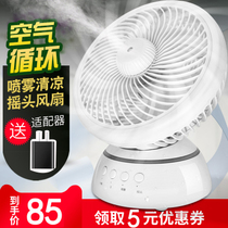Spray humidification refrigeration USB small fan air cycle turbine convection Home Office desktop desktop Student dormitory mini 8 inch Ultra mute rechargeable shaking head big wind sprinkler fan