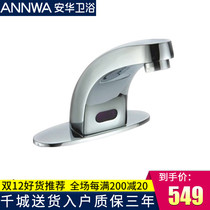 Amway induction faucet basin angy301d DC ac single Cold induction faucet fully automatic induction head dragon