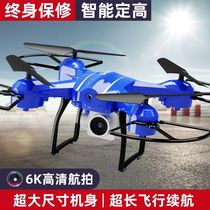 UAV Aerial photography HD professional students Small quadcopter Childrens mini toy Model airplane remote control aircraft