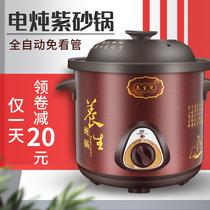 Electric pot pot soup pot purple casserole boiled porridge pot ceramic automatic household small electric casserole stew health