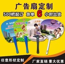 Advertising fan custom gift promotional fan promotional fan 1000 printing logo manufacturers PP plastic group fan custom