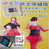 Oxygen fitness card radio audio card 4G square dance network exercise Jiamus 31 sound cards