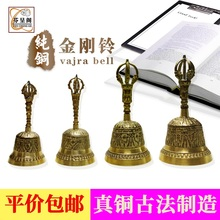 Pure copper bells, ancient wind, diamond bells, religious Buddhism, bronze bells, bronze bells, Buddhist appliances, hand-ringing bells
