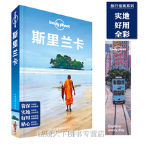 Genuine Lonely Planet Lonely Planet International Travel Guide series: Sri Lanka third edition new travel information Instant Travel Backpack Reference Sri Lanka itinerary planning Travel Strategy Book
