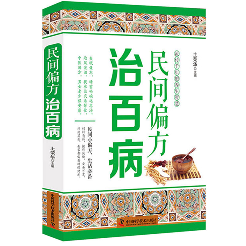 Genuine folk prescription for treating all kinds of diseases: Chinese medicine health pharmacy, eliminating diseases, maintaining health, protecting minor diseases, saving money and effort, caring body stick, hairdressing, old prescription, reducing weight, old prescription, wrinkle removing, old prescription