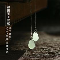 Xin Yi] Ancient humble Hetian jade ear line jade drop earrings feminine temperament long S925 sterling silver stud earrings Chinese style magnolia flower