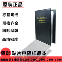 SMD resistor this capacitor Ben 0201 0402 0603 0805 1206 resistor Packet Capacitor Package sample book