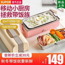 Supor electric lunch box hot food artifact plug with insulation lunch box office workers automatic cooking flagship store