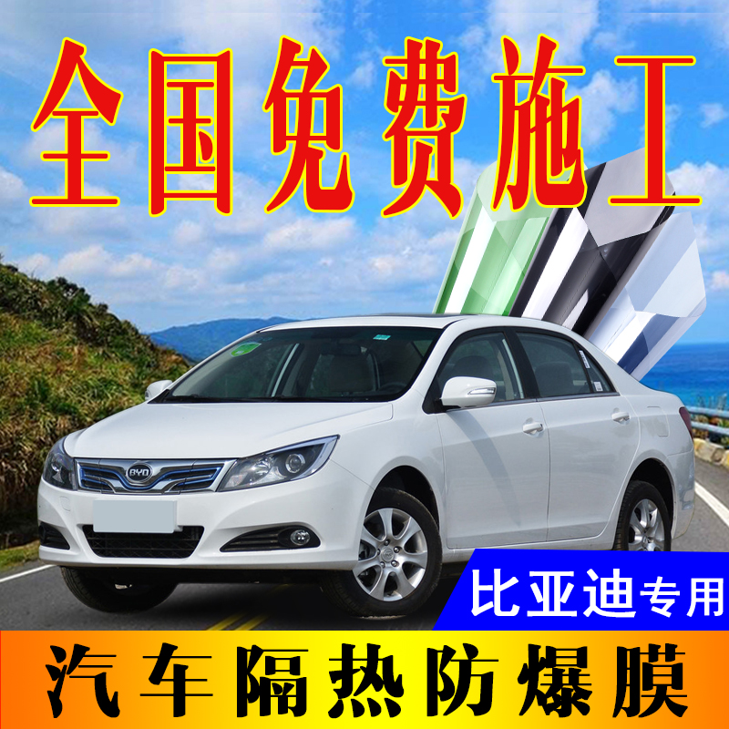 BYD S7 Song F3R Tang G6 Quick S6 Qin G3 Sirui G5 Vehicle Full Film Solar Insulation and Explosion Protection