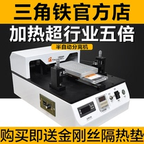 Triangle Iron screen separation machine semi-automatic disassembly mobile phone LCD screen disassembly machine burst screen repair screen artifact