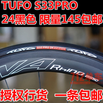 Carbon Knife 700C Tube Tire for Tufo S33 Pro Highway Bicycle Tube Dead Flying Tube Tire