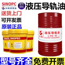 Grande Muraille guide huile No 68 No 46 No 32 Mécanique huile lubrifiante Ascenseur piste guide spécial huile CNC machine-outil