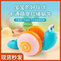 抖音同款儿童牵绳拖拉蜗牛玩具创意纤绳灯光音乐拉线牵引宝宝学步