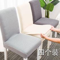 Home connected elastic simple dining Chair Set general Restaurant Hotel Restaurant Table stool cover Fabric chair cover