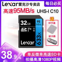 Lexasd card 32G 633X memory card high-speed digital camera camera class10 Canon Nikon Sonny Panasonic micro-SLR storage truck-mounted TV SDHC big card 32g