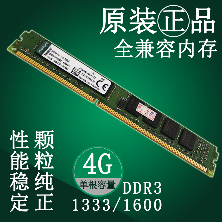 [Secondhand products]Kinston/Kingston DDR3 1333 16002G 4G8G Desktop 3 Generation Memory Bar Used