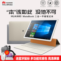 Huawei Huawei MateBook HZ-W19 256GB notebook PC Tablet combo