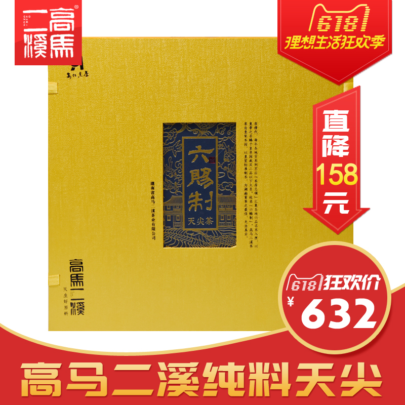 Anhua Black Tea Liuci System Tianjian Tea 200g Black Tea Hunan Anhua Bulk Authentic Gaoma Erxi Gift Box