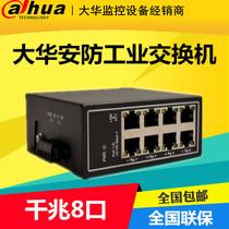Dahua 8-port rail switch DH-IS3000C-8GT-DC 8-port Gigabit security industrial-grade switch