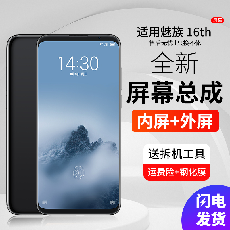 Suitable for Meizu Meizu 16X screen set with framed inside and outside touch screen 16THPLUS 16XS 16T 16TH