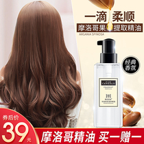 Moroccan hair care essential oil repair curl dry supple improve frizzy lady anti-frizzy hair care dedicated