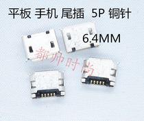 Mobile phone tail plug V8 netbook Tablet PC Micro USB PIN Data Interface 6.4