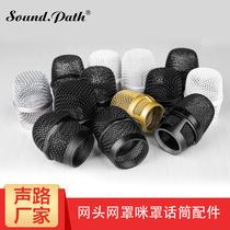 Acoustic road u segment Wireless microphone mesh cover mi hood gold black and white fragrance microphone mesh head mi Core KTV Accessories general purpose