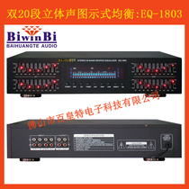 New original high-definition stereo fever-level tuning stage/home equalizer, Bluetooth is optional