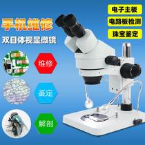 Two-lens HD continuous multiplification microscope electronic motherboard mobile phone maintenance detection jewelry determination magnifying glass