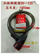 Bicycle wire lock Bike chain lock cable lock Plum key Bar lock motorcycle Rough wire Lock